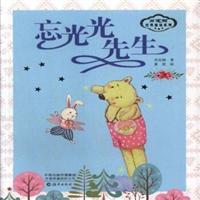 肖定丽经典童话系列:忘光光先生