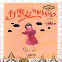 肖定丽经典童话系列:有魔力的妈妈