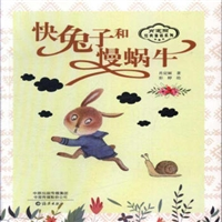 肖定丽经典童话系列:快兔子和慢蜗牛