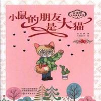 肖定丽经典童话系列:小鼠的朋友是大猫