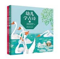 幼儿学古诗(精装全2册)