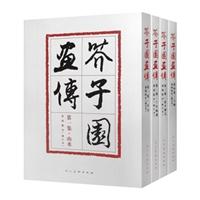 芥子园画传(修订版 全4册):山水梅兰竹菊花卉翎毛巢勋临本