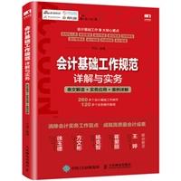 会计基础工作规范详解与实务 条文解读 实务应用 案例详解