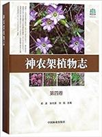 神农架植物志(第4卷)(精)