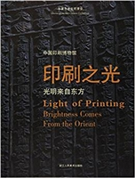 印刷之光(光明来自东方中国印刷博物馆)(精)