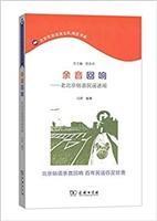 余音回响——老北京俗语民谣述闻
