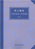 劳工神圣——中国早期社会学的视野