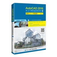 AutoCAD 2016从入门到精通视频教程(双色版)