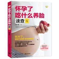 怀孕了吃什么养胎速查
