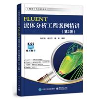 FLUENT流体分析工程案例精讲(第2版)