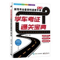 学车考证通关宝典:新驾考全套资料速查手册(第二版)