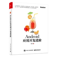 Android应用开发进阶