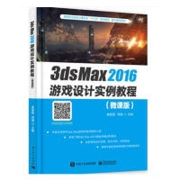 3ds Max2016游戏设计实例教程(微课版)