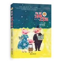 沐阳上学记:三只小猪噼哩啪(美绘注音版)
