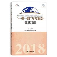"""""""一带一路""""年度报告:智慧对接(2018)"""