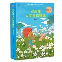 安武林大奖童话精选(插图本 套装共3册)