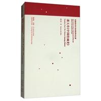 民国美术史论研究学术文库·潘天寿《中国绘画史》