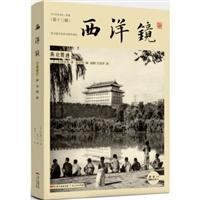 西洋镜·第十三辑:燕京胜迹