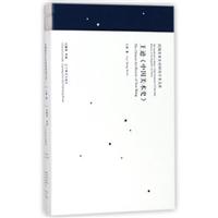 民国美术史论研究学术文库·王逊《中国美术史》