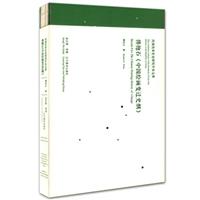 民国美术史论研究学术文库·傅抱石《中国绘画变迁史纲》