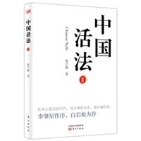 中国活法Ⅱ