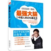 最强大脑:写给中国人的记忆魔法书(第2版)