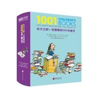 长大之前一定要看的1001本童书