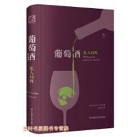 葡萄酒私人词典(精装)