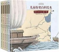 中国国家博物馆儿童历史百科绘本(共5册)