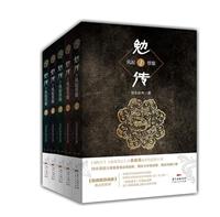 勉传(套装共5册)