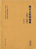 1937-1945南京文化的劫难
