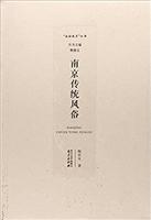 南京传统风俗