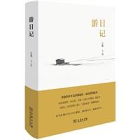 游日记(精装)