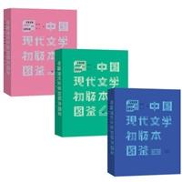 中国现代文学初版本图鉴(上中下)