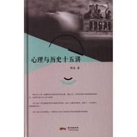 心理与历史十五讲(精)