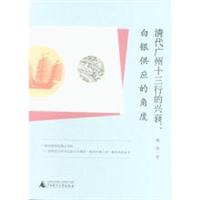 清代广州十三行的兴衰:白银供应的角度
