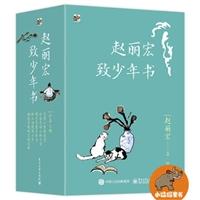 赵丽宏致少年书(套装全5册)