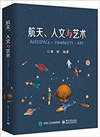 航天、人文与艺术