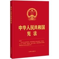 中华人民共和国宪法(2018新修正版 精装烫金)