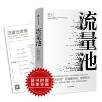 """流量池:""""急功近利""""的流量布局、营销转化(精装)"""