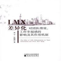 LMX差异化对团队绩效、工作幸福感的影响及其作用机制