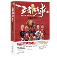 王者何求:漫画世界杯