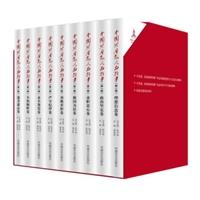 中国共产党人的故事·第一辑(精装共9册)