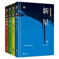 柯云路改革四部曲:新星+夜与昼+哀与荣+龙年档案(精装共4册)