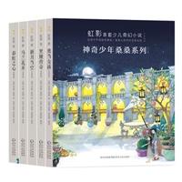 神奇少年桑桑系列(全5册)