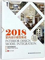 2018室内设计模型集成(附光盘简约风格家居)(精)