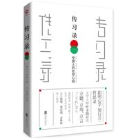 传习录:中国人的处事心经(精装)