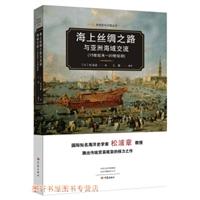 海上丝绸之路与亚洲海域交流(15世纪末-20世纪初)