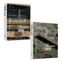 遗珠拾粹:中国古城古镇古村踏察(共2册)