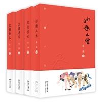 蔡澜四部曲:妙趣人生+饮食男女+江湖老友+红颜知己(套装共4册)